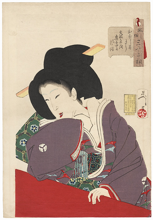 Amused: the appearance of a high ranking maid of the Bunsei era, No. 9  by Yoshitoshi (1839 - 1892)