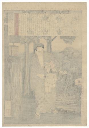 Endo Shimpei Standing in a Garden, 1887 by Yoshitoshi (1839 - 1892)
