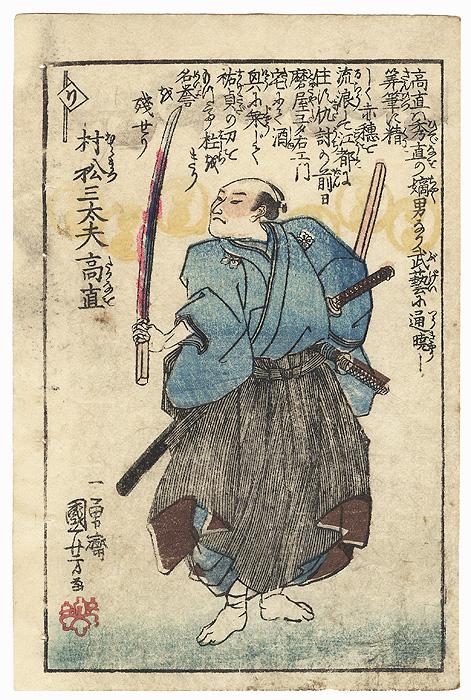 Muramatsu Sandayu Takanao by Kuniyoshi (1797 - 1861)