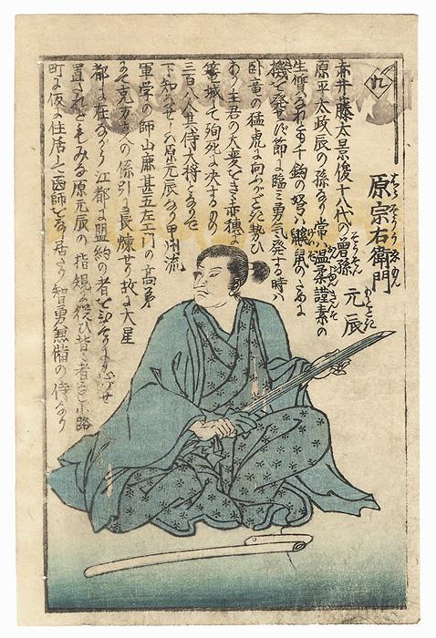 Hara Soemon Mototoki by Kuniyoshi (1797 - 1861)