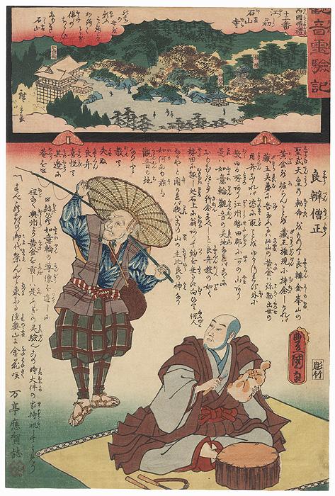 Ishiyama-dera in Omi Province, No.13 of the Saikoku Pilgrimage Route, 1858 by Toyokuni III/Kunisada (1786 - 1864) and Hiroshige II (1826 - 1869)