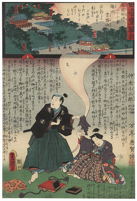 Shoshasan in Harima Province, No. 27 of the Saikoku Pilgrimage Route, 1859 by Toyokuni III/Kunisada (1786 - 1864) and Hiroshige II (1826 - 1869)