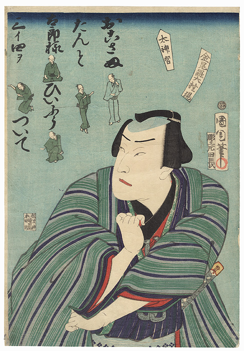 Kabuki Actor and Game of Ken by Kunichika (1835 - 1900)