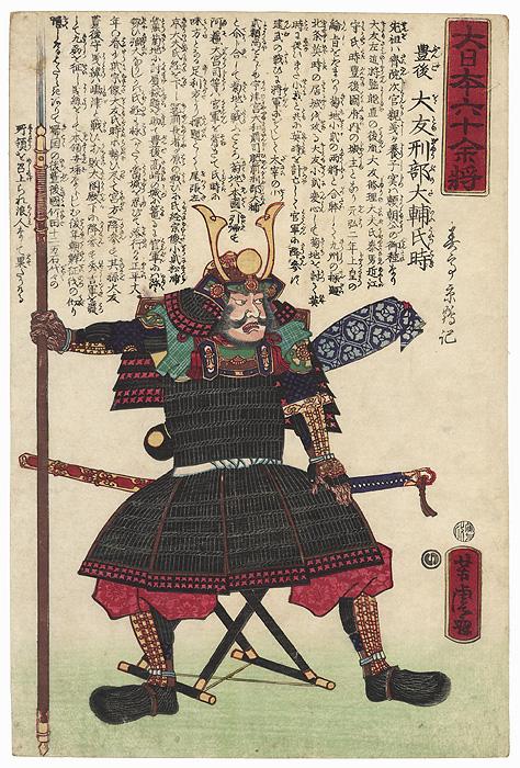 Otomo Ujitoki, 1866 by Yoshitora (active circa 1840 - 1880)