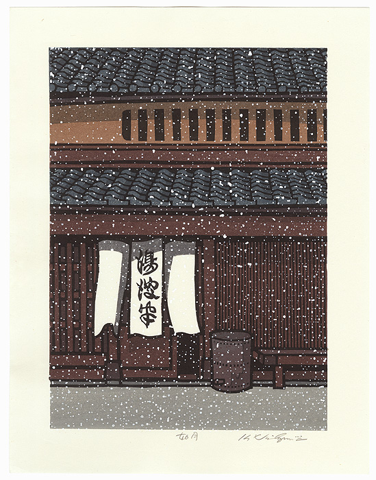 February by Nishijima (born 1945)