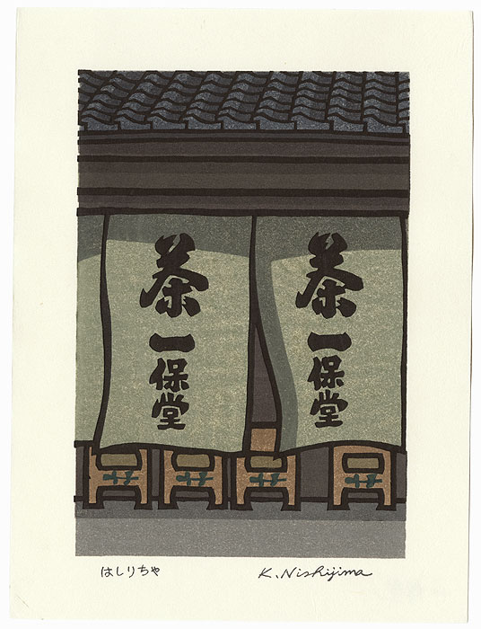 Ippodo Tea by Nishijima (born 1945)