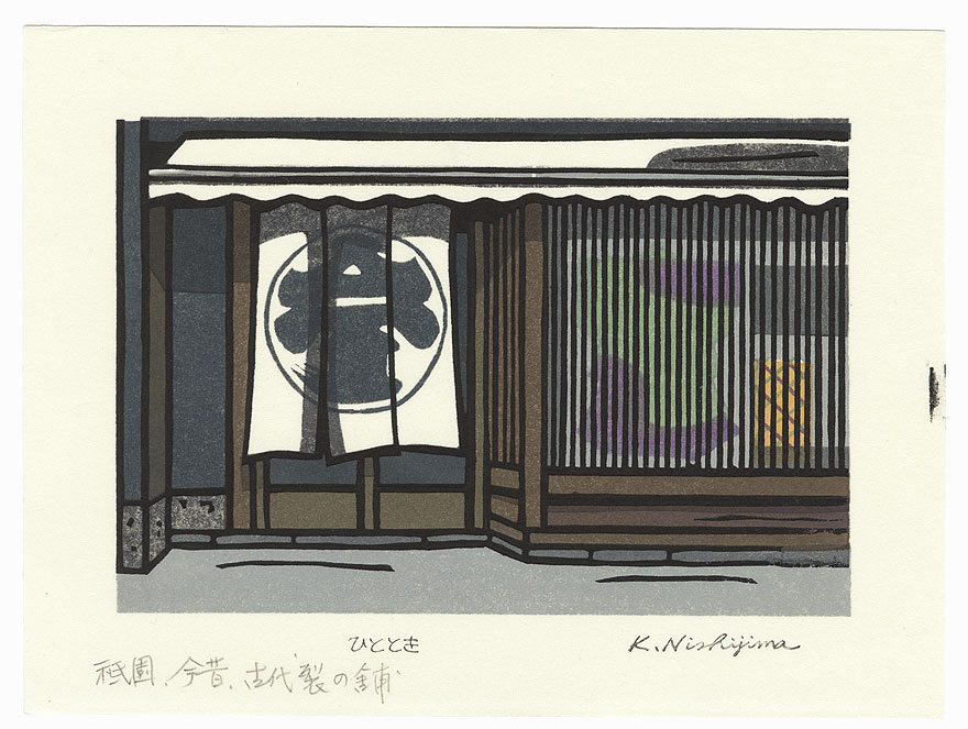 Doorway by Nishijima (born 1945)