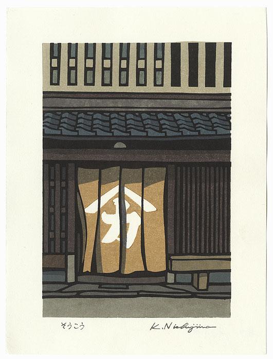 Autumn by Nishijima (born 1945)