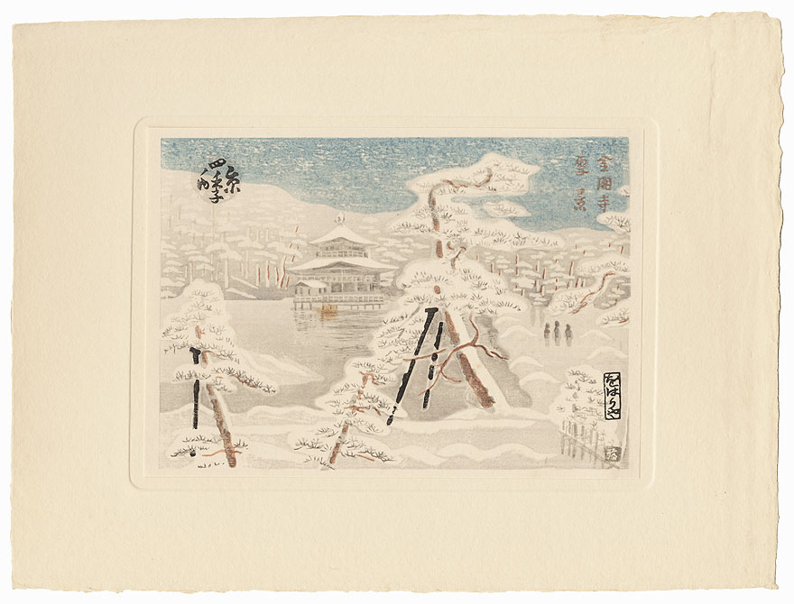 The Golden Pavillion in Snow, circa 1930s by Tobei Kamei (1901 - 1977)