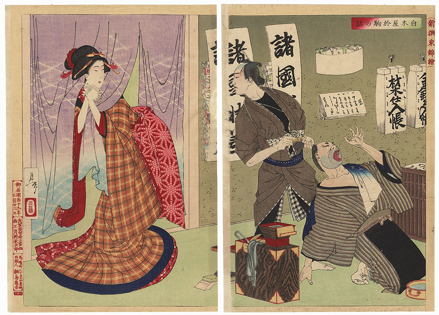 Okuma of the Shirokiya, 1886 by Yoshitoshi (active circa 1840 - 1880)