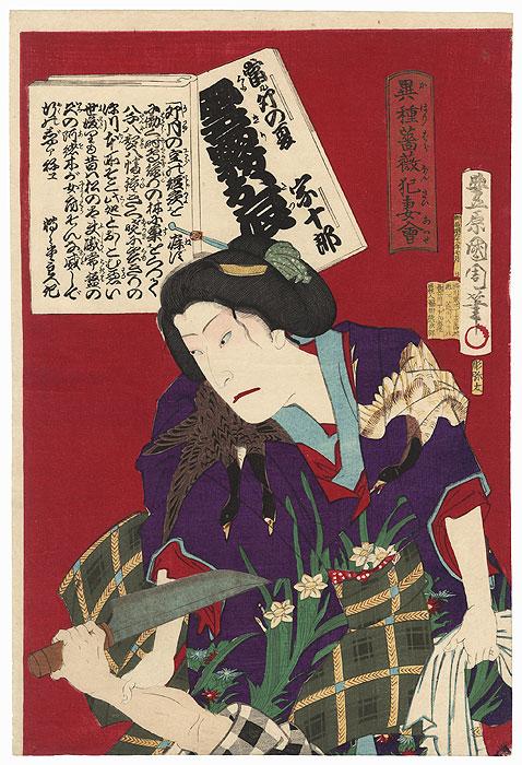 Beauty in a Geese Kimono, 1878 by Kunichika (1835 - 1900)