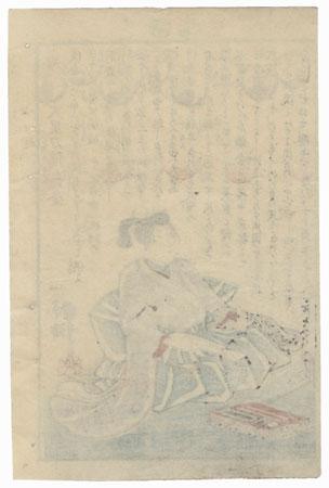 Oboshi Rikiya Yoshikane by Kuniyoshi (1797 - 1861)