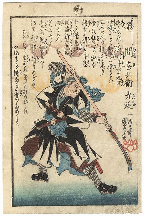 Hazama Kihei Mitsunobu by Kuniyoshi (1797 - 1861)