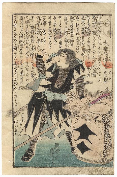 Otaka Gengo Tadao by Kuniyoshi (1797 - 1861)