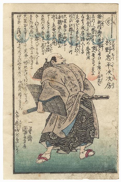 Sugino Chuheiji Tsugifusa by Kuniyoshi (1797 - 1861)