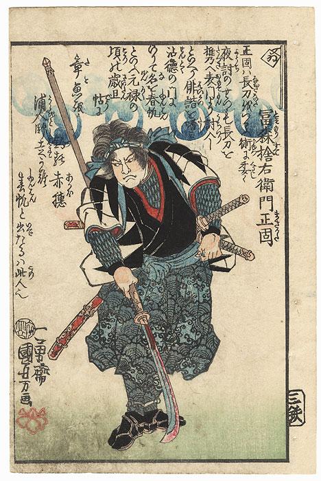 Tominomori Masakata by Kuniyoshi (1797 - 1861)