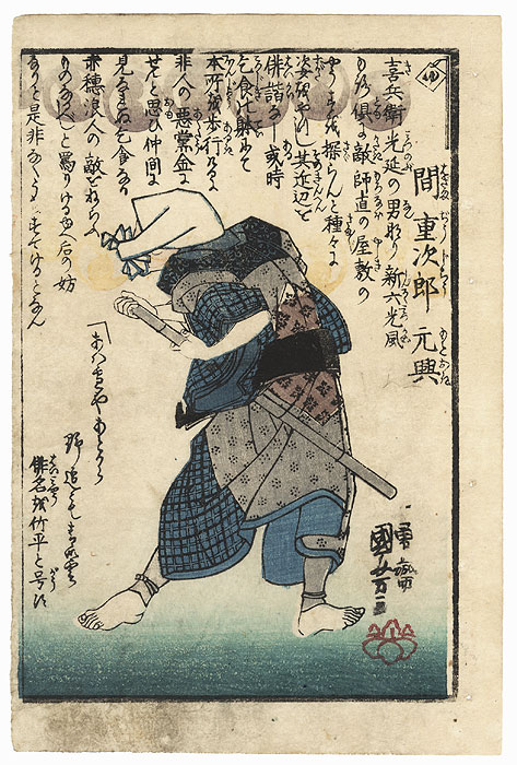 Portrait of a Ronin by Kuniyoshi (1797 - 1861)