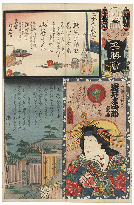 Ri Brigade, Tenth Group, San'ya: Iwai Hanshiro VII as Miura no Takao, 1863 by Toyokuni III/Kunisada (1786 - 1864)