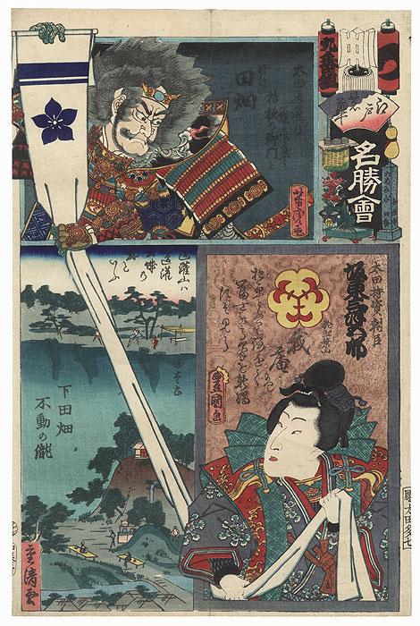 Tsu Brigade, Ninth Group, Tabata: Bando Mitsugoro VI as Ota Mochisuke Ason, 1864 by Toyokuni III/Kunisada (1786 - 1864)