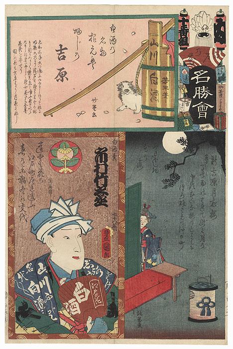 Nu Brigade, Tenth Group, Yoshiwara: Ichimura Takenojo V as a Vendor of White Sake, 1863 by Toyokuni III/Kunisada (1786 - 1864)