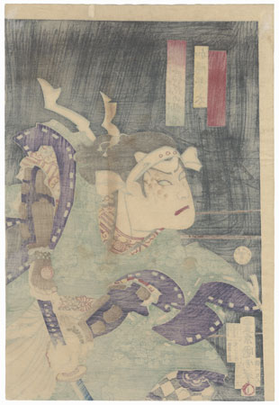 Ichikawa Sadanji as a Samurai in Battle, 1876 by Kunichika (1835 - 1900)