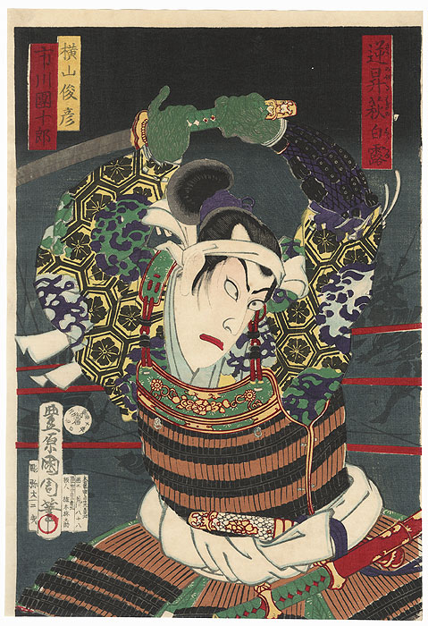 Ichikawa Danjuro as a Warrior Gripping a Sword, 1877 by Kunichika (1835 - 1900)