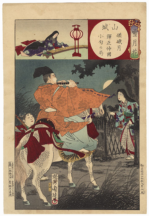 Yamashiro, Moon over Saga, Minister Nakakuni and Lady Kogo, No. 10 by Chikanobu (1838 - 1912)