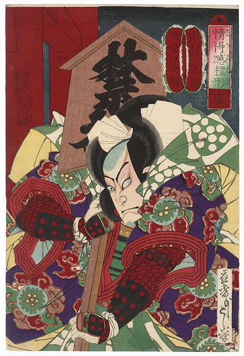Storm: Nakamura Shikan III as Watanabe no Tsuna, 1876 by Yoshitoshi (1839 - 1892)