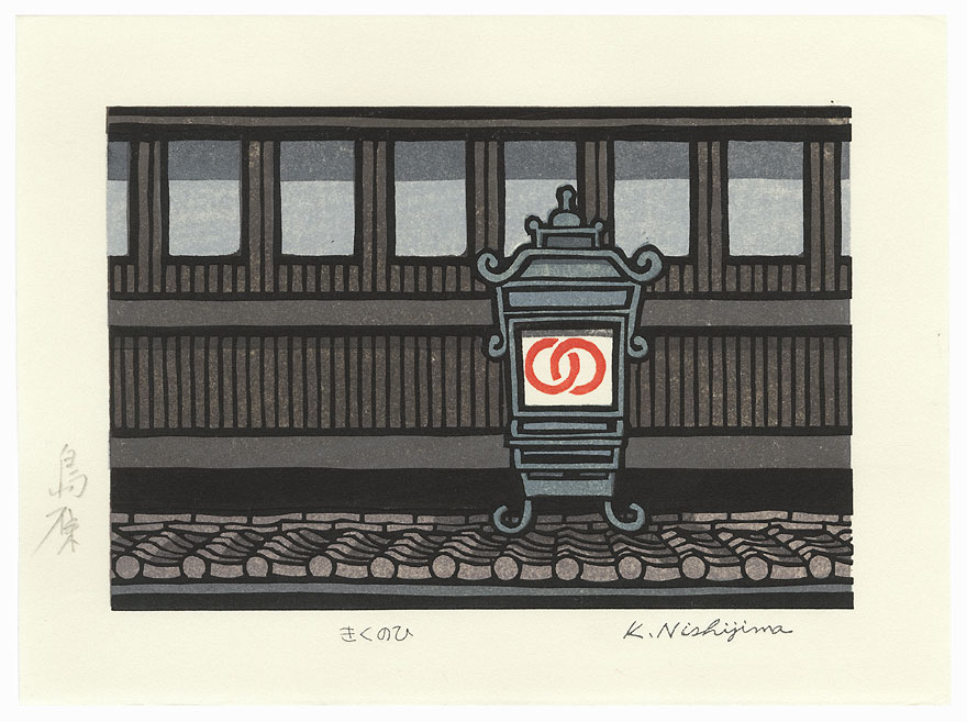 Rooftop Lantern by Nishijima (born 1945)