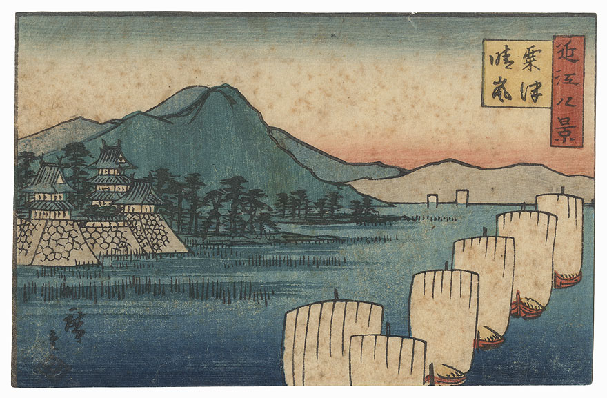 Clearing Weather at Awazu by Hiroshige (1797 - 1858)