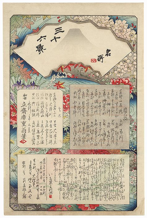 Title Page for Thirty-six Views of Mt. Fuji by Hiroshige (1797 - 1858)