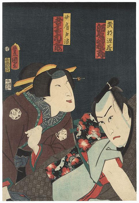 Kawarazaki Gonjuro I as Takebe Genzo, 1861 by Toyokuni III/Kunisada (1786 - 1864)