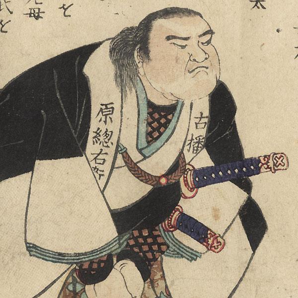 Hara Soemon Taira no Mototoki by Yoshitoshi (1839 - 1892)