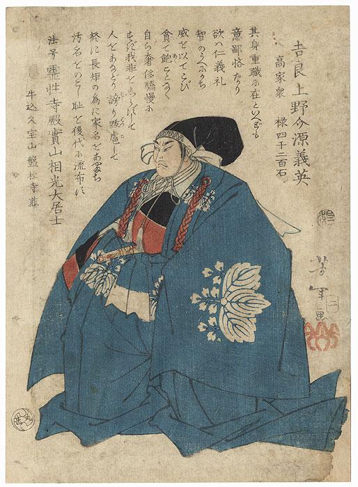 Kira Kazusanosuke Minamoto no Yoshihide by Yoshitoshi (1839 - 1892)