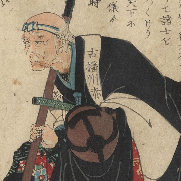 Yoshida Chuzaemon Fujiwara no Kanesuke by Yoshitoshi (1839 - 1892)