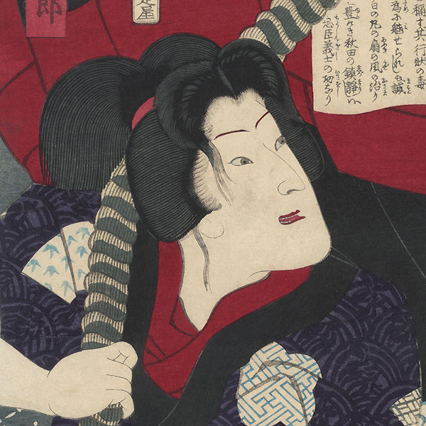 Iwai Hanshiro as Ohyaku, 1874 by Ginko (active 1874 - 1897)
