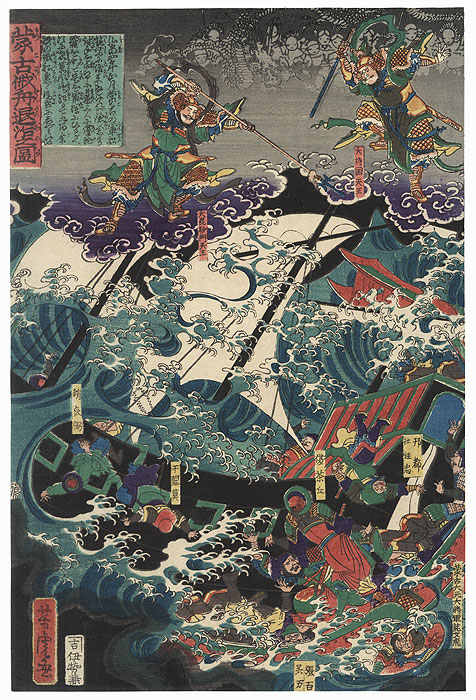 The Defeat of the Mongol Invasion Fleet, 1863 by Yoshitora (active circa 1840 - 1880)