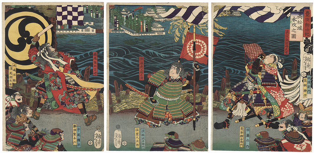 Chronicles of the Toyotomi Clan: The Naval Attack on Takamatsu Castle, 1867 by Yoshitoshi (1839 - 1892)