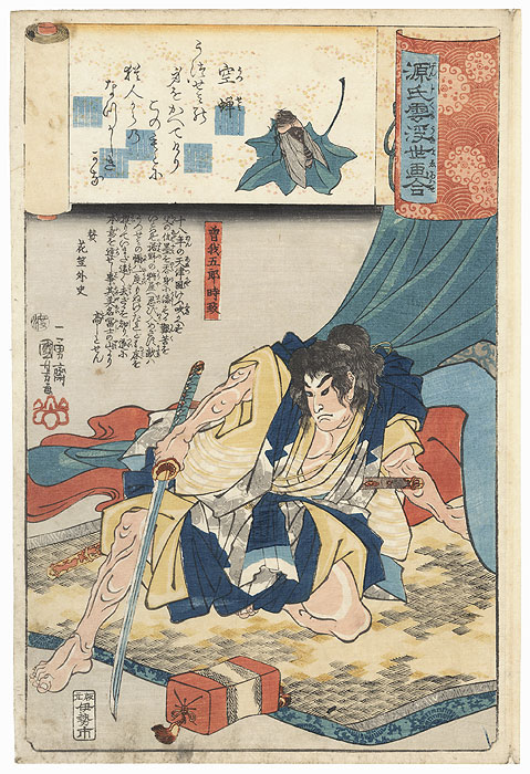 Utsusemi (Shell of Locust), Chapter 3 by Kuniyoshi (1797 - 1861)