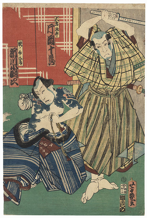 Samurai Threatening a Tattooed Amputee, 1863 by Yoshiiku (1833 - 1904)