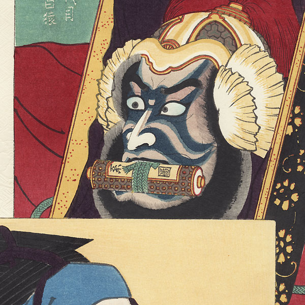 Nanatsumen (The Seven Masks) by Torii Kiyotada VII (1875 - 1941) and Torii Kiyosada (1844 - 1901)