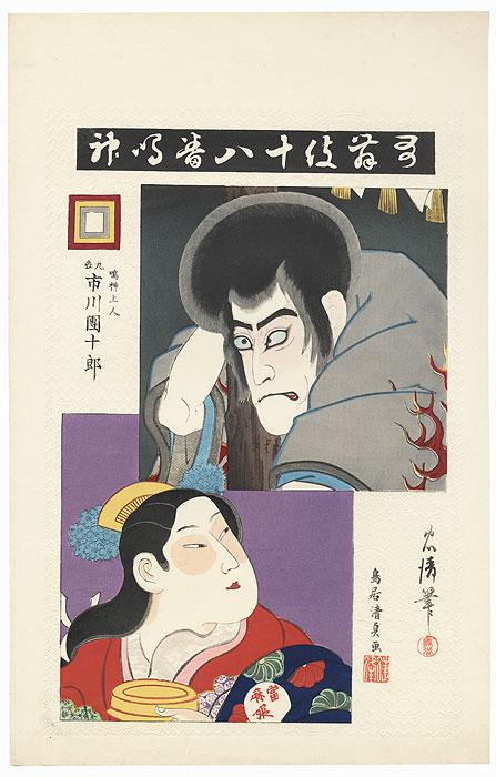 Narukami (The Thunder God) by Torii Kiyotada VII (1875 - 1941) and Torii Kiyosada (1844 - 1901)