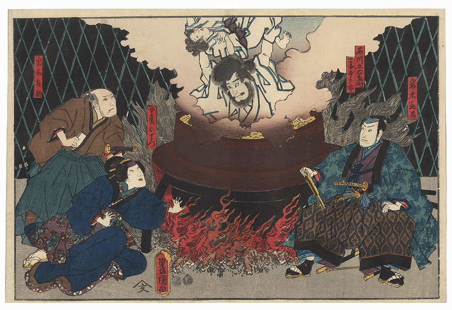 Ishikawa Goemon Boiled Alive, 1852 by Toyokuni III/Kunisada (1786 - 1864)