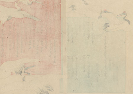 Chiyoda Outer Palace Title Page with Cranes by Chikanobu (1838 - 1912)