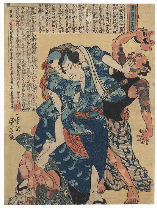 Inue Shimbei Masashi on the Shoulders of His Protector Attacked by a Gang of Roughs by Kuniyoshi (1797 - 1861)
