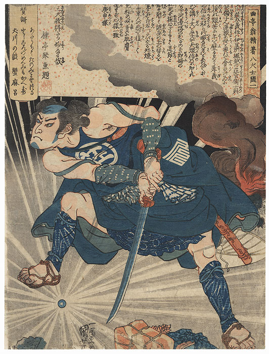 Inukawa Sosuke Yoshito Cuts off the Corner of a Stone Tank, Revealing a Shining Jewel by Kuniyoshi (1797 - 1861)