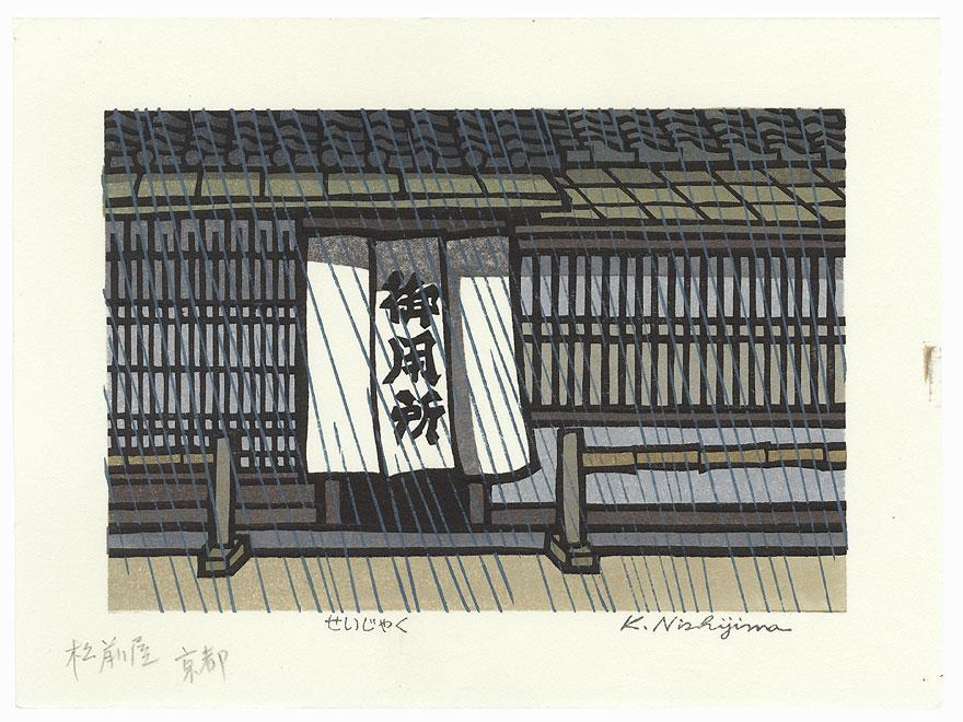Silence by Nishijima (born 1945)