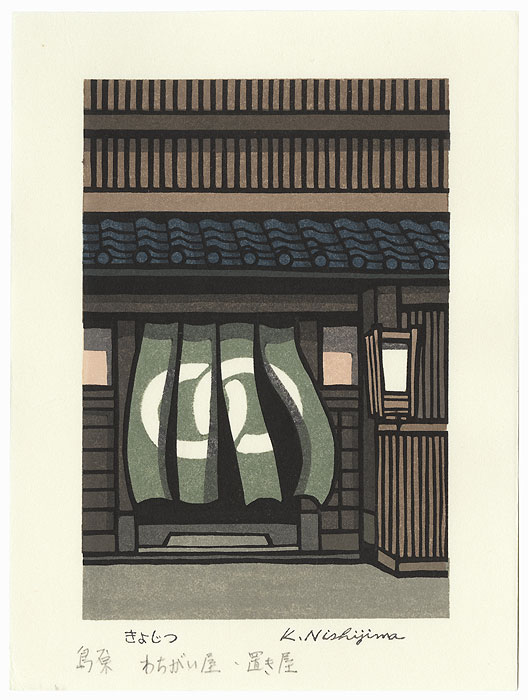 Blowing Doorway Curtains by Nishijima (born 1945)