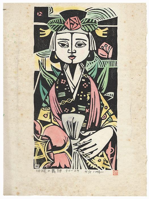 Okinawa Dancing Girl by Hiroshi Gima (1923 - 2017)