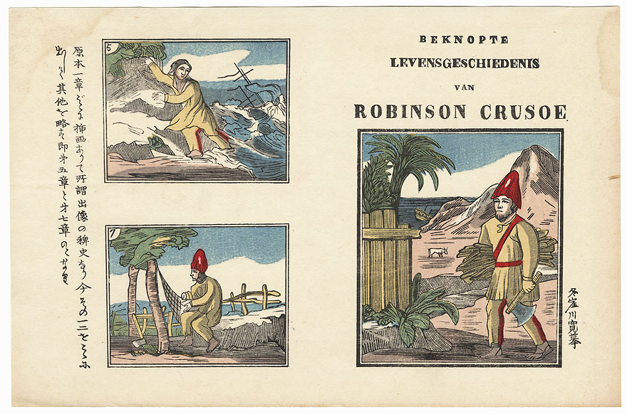 The Concise Life History of Robinson Crusoe by Meiji era artist (not signed)